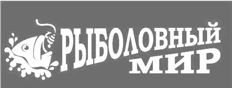 рыболовный магазин брянск каталог товаров